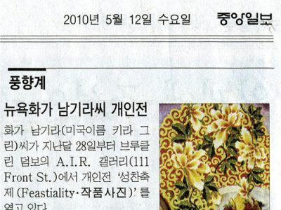 Kira Nam Greene Kira Greene at A.I.R. Gallery in the Korea Daily